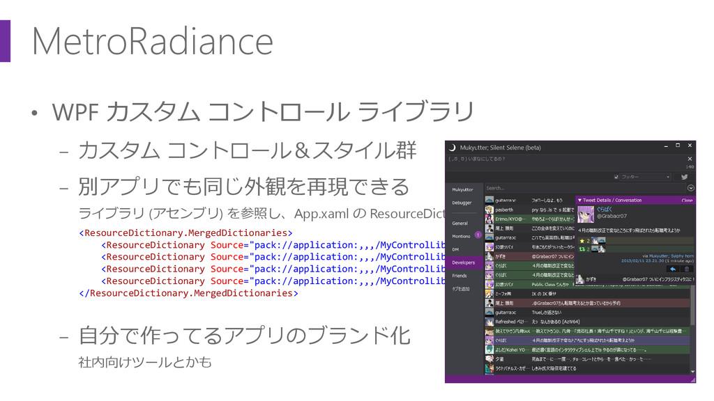 MetroRadiance • WPF カスタム コントロール ライブラリ − カスタム コン...