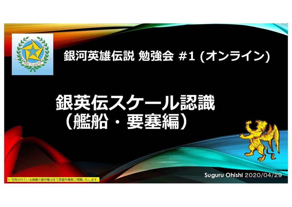 銀英伝スケール認識 (艦船・要塞編) Suguru Ohishi 2020/04/29 銀河英...