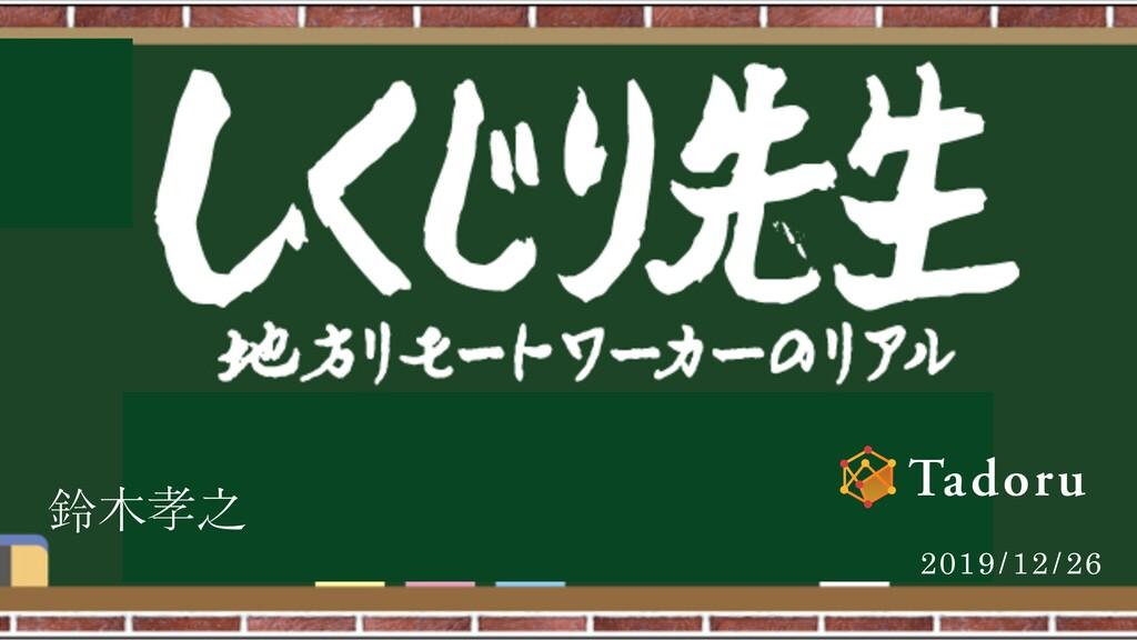 鈴木孝之 2019/12/26