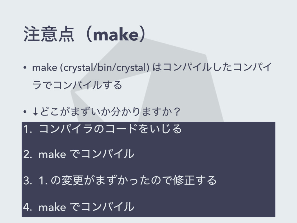 ஫ҙ఺ʢmakeʣ • make (crystal/bin/crystal) ͸ίϯύΠϧͨ͠...