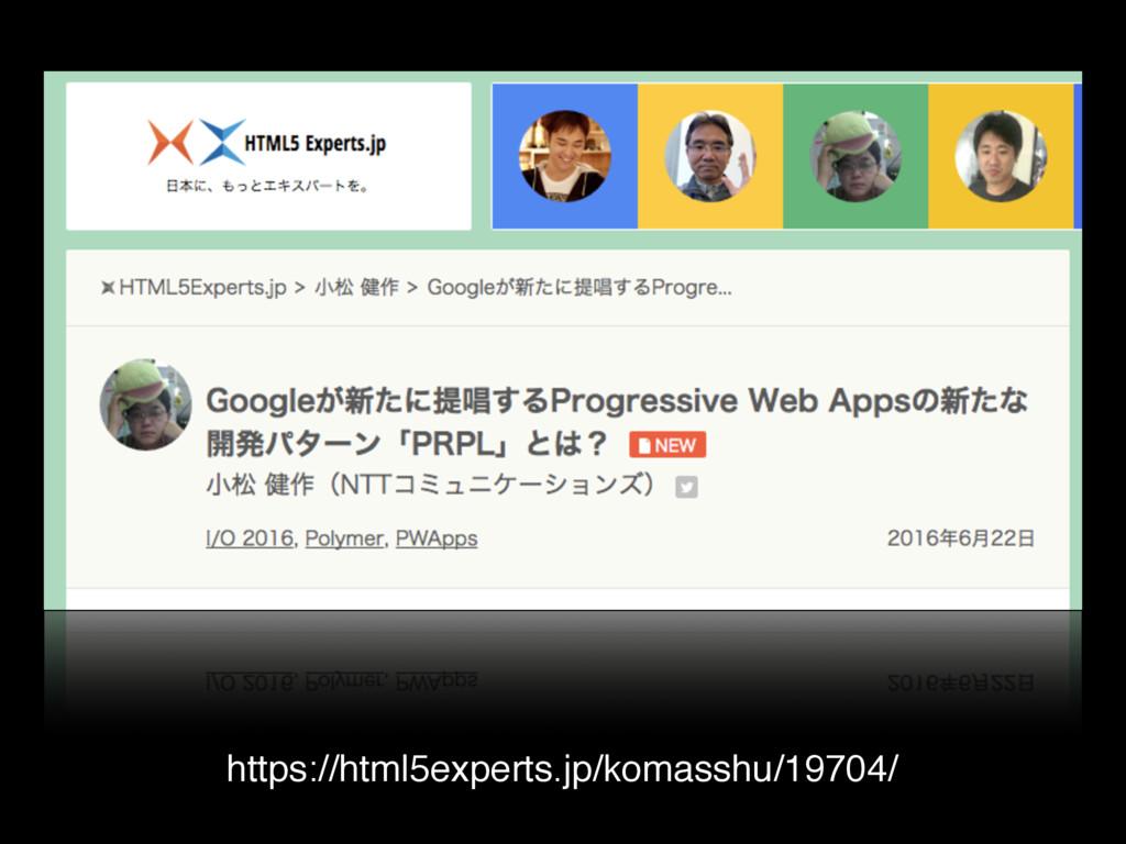 https://html5experts.jp/komasshu/19704/