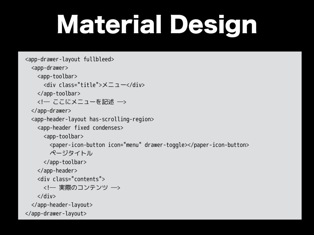 .BUFSJBM%FTJHO <app-drawer-layout fullbleed> <...