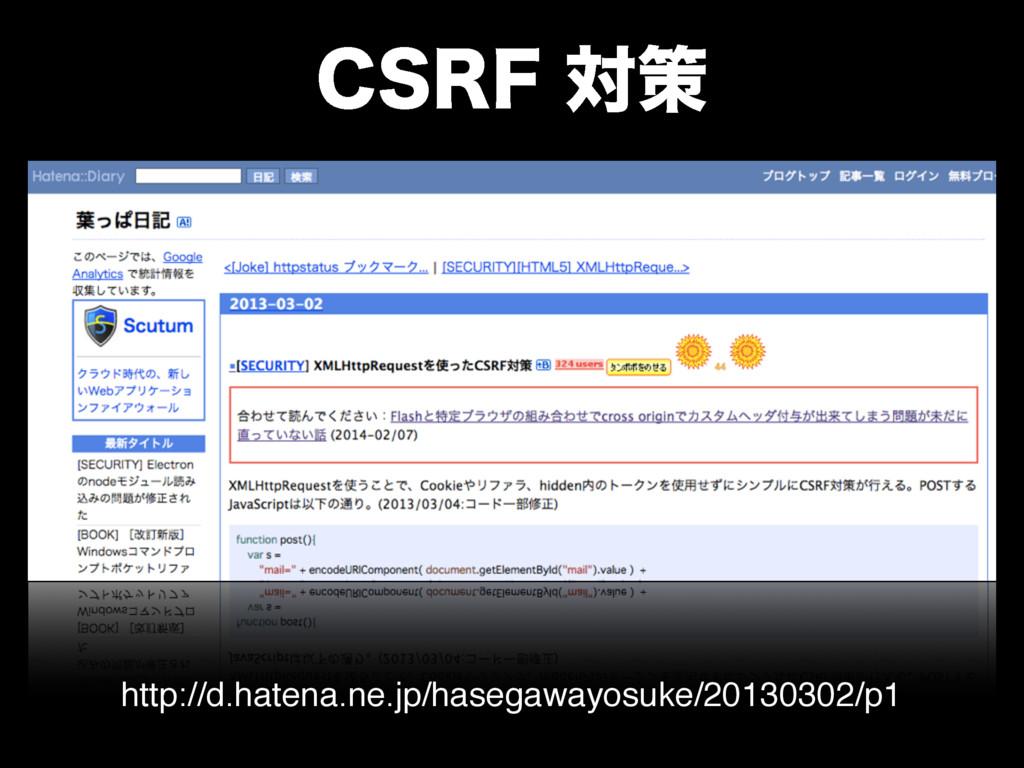 http://d.hatena.ne.jp/hasegawayosuke/20130302/p...