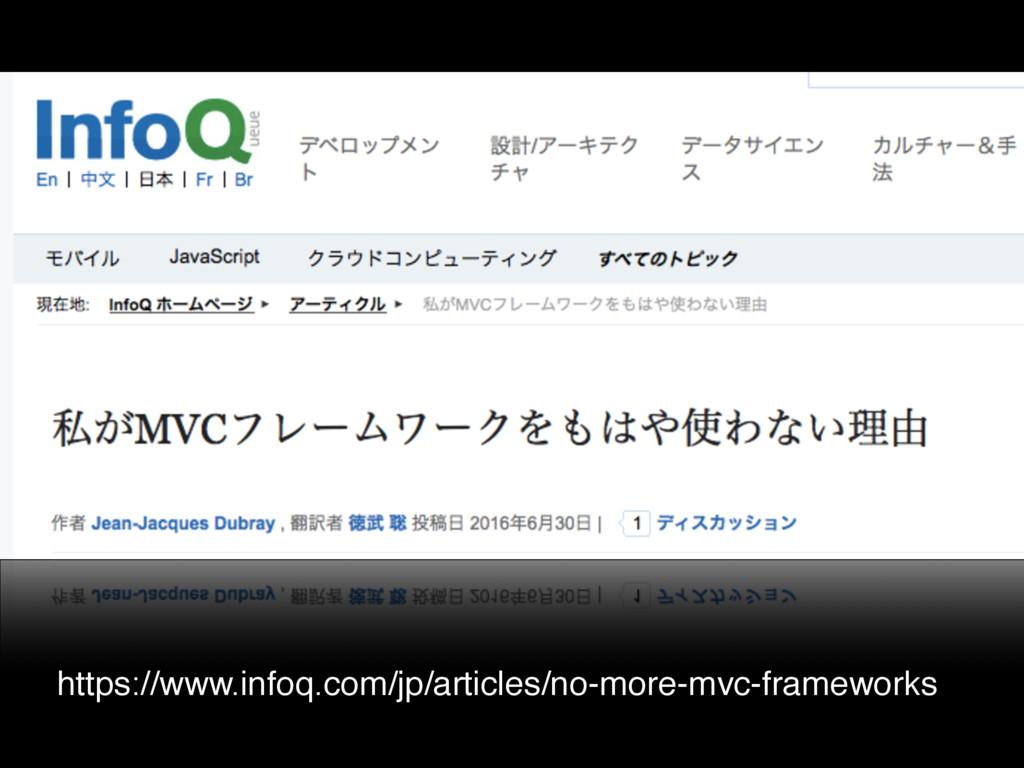 https://www.infoq.com/jp/articles/no-more-mvc-f...
