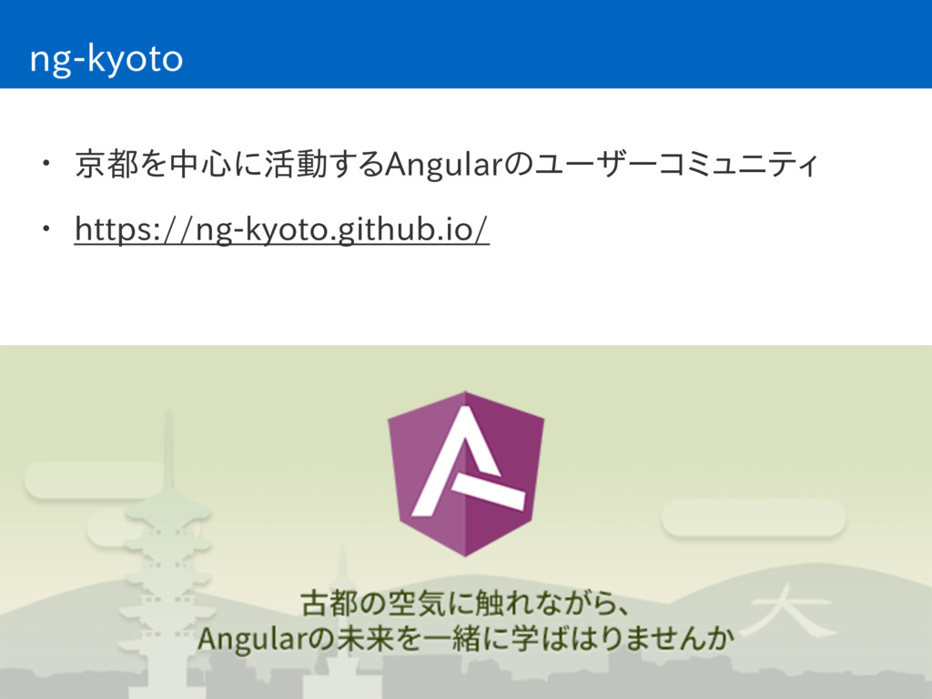 ng-kyoto • 京都を中心に活動するAngularのユーザーコミュニティ • https...