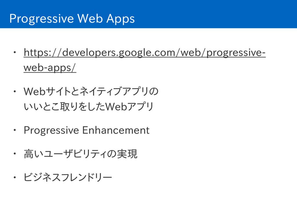 Progressive Web Apps • https://developers.googl...