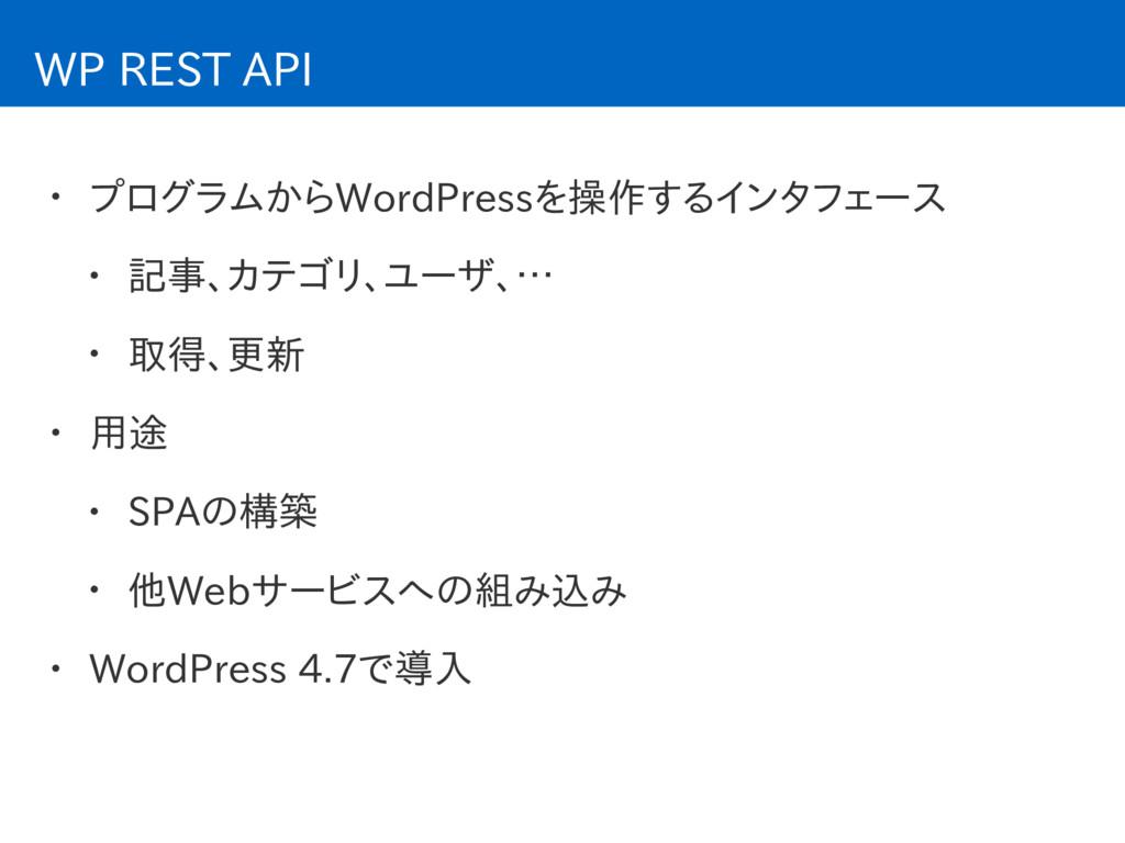 WP REST API • プログラムからWordPressを操作するインタフェース • 記事...