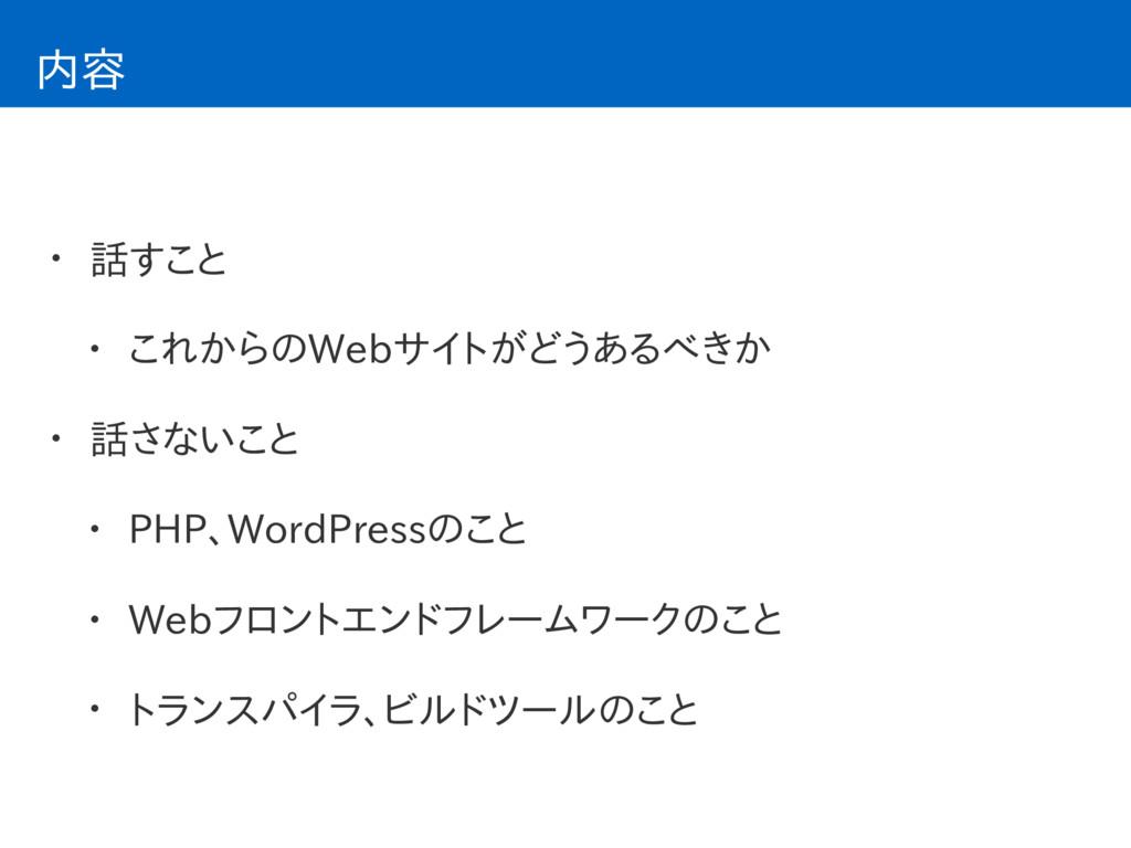 内容 • 話すこと • これからのWebサイトがどうあるべきか • 話さないこと • PHP、...