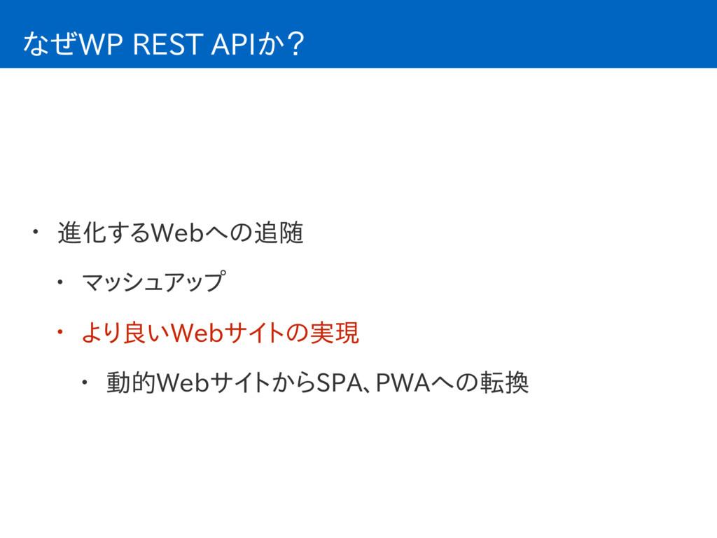なぜWP REST APIか? • 進化するWebへの追随 • マッシュアップ • より良いW...