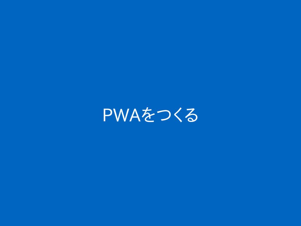 PWAをつくる