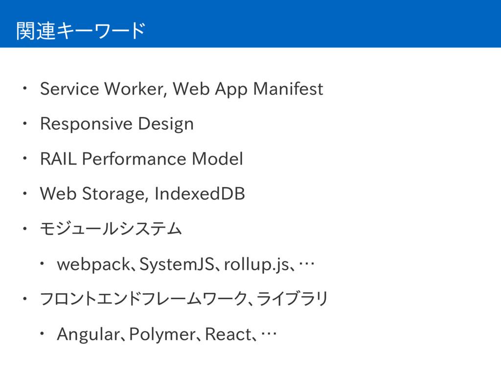 関連キーワード • Service Worker, Web App Manifest • Re...