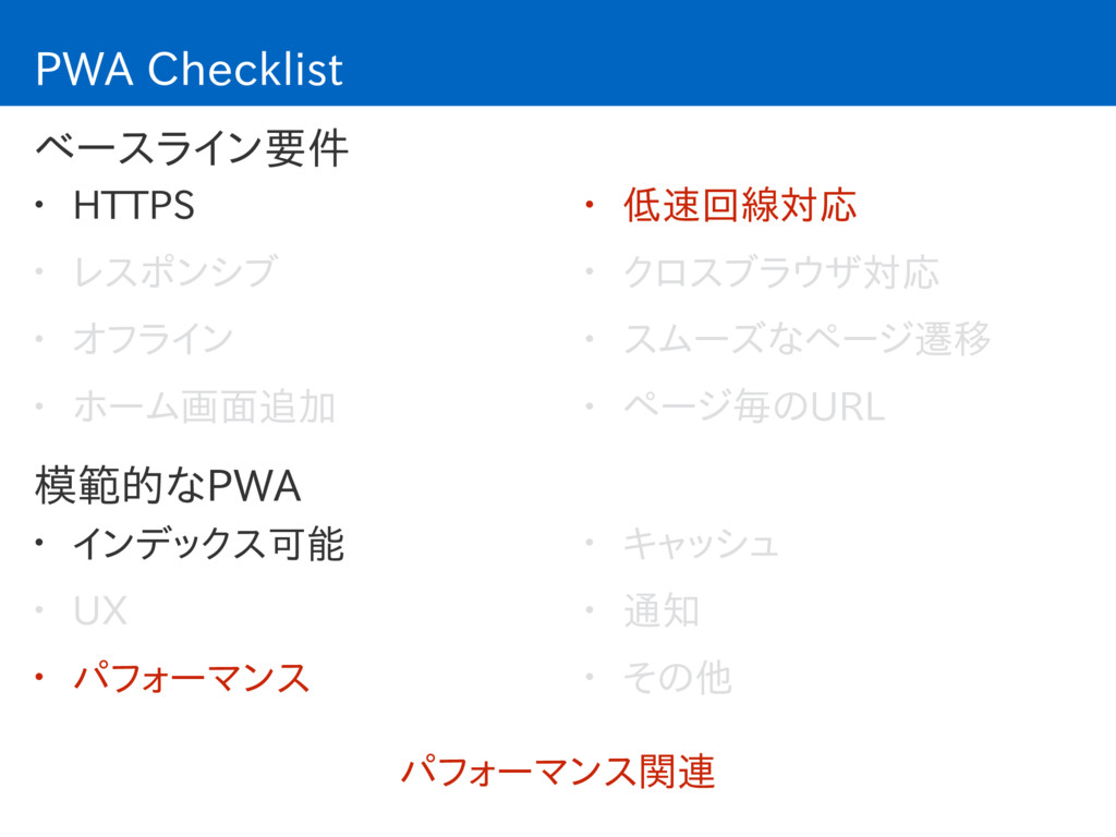PWA Checklist • HTTPS • レスポンシブ • オフライン • ホーム画面追...