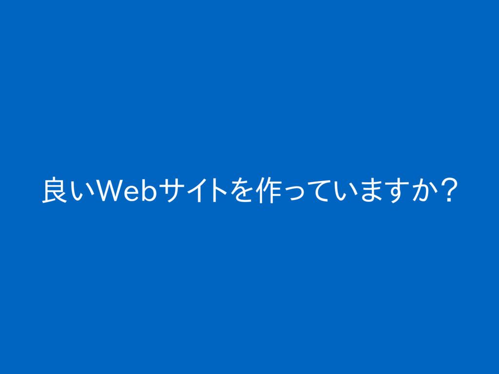 良いWebサイトを作っていますか?
