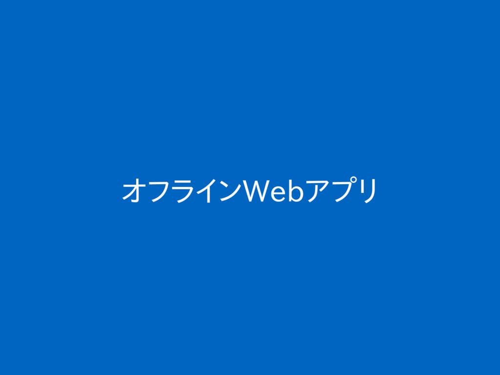 オフラインWebアプリ
