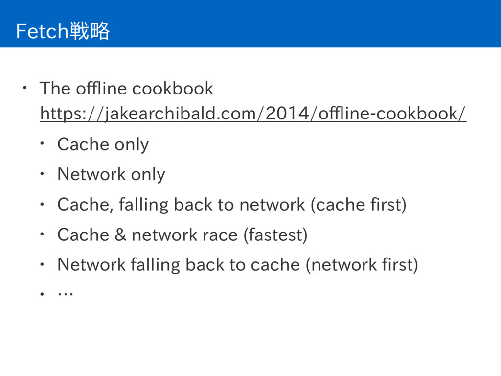 Fetch戦略 • The offline cookbook https://jakearc...