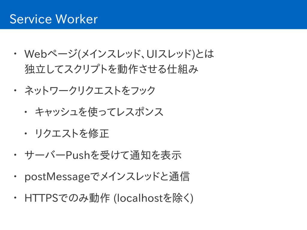Service Worker • Webページ(メインスレッド、UIスレッド)とは 独立して...