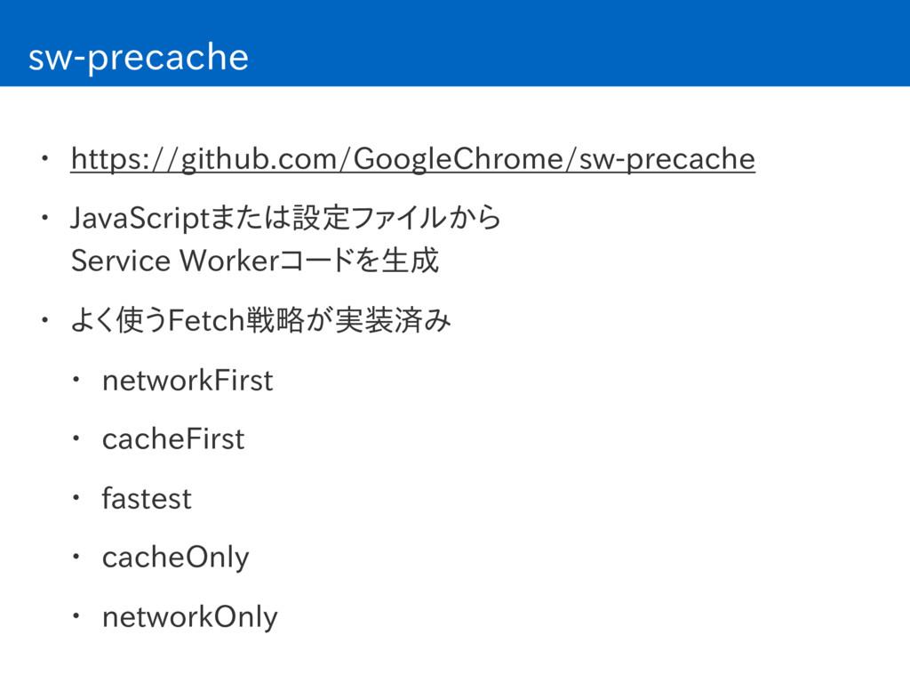 sw-precache • https://github.com/GoogleChrome/s...