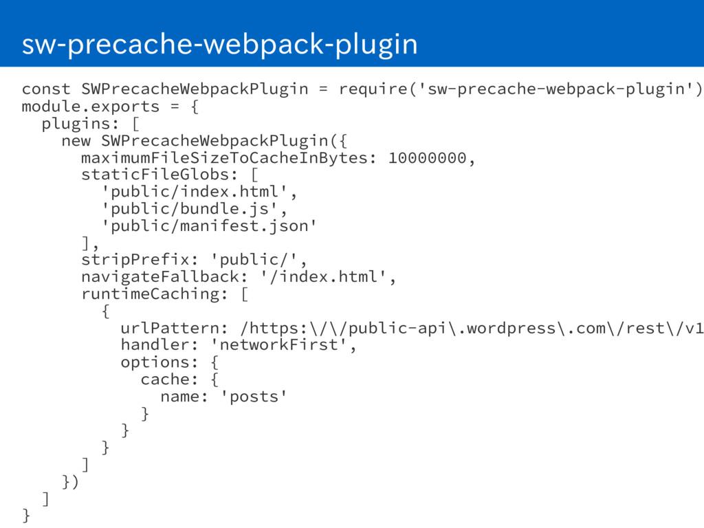 sw-precache-webpack-plugin const SWPrecacheWebp...