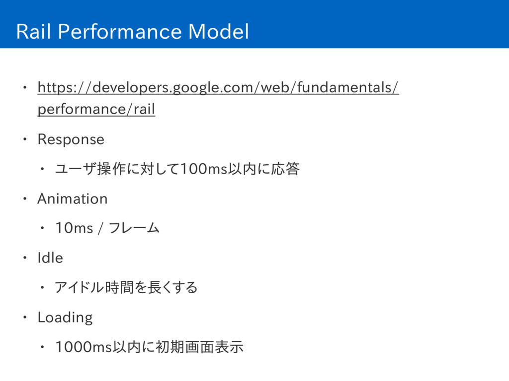 Rail Performance Model • https://developers.goo...