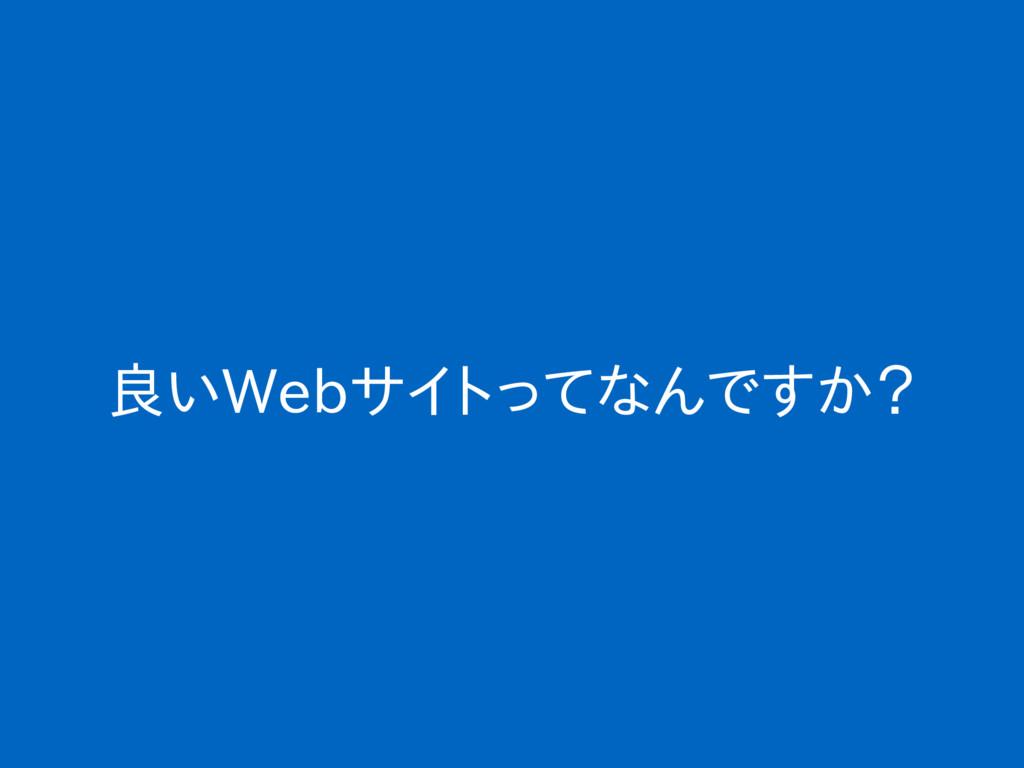 良いWebサイトってなんですか?
