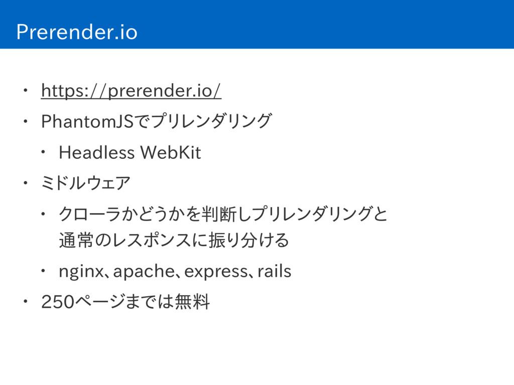 Prerender.io • https://prerender.io/ • PhantomJ...