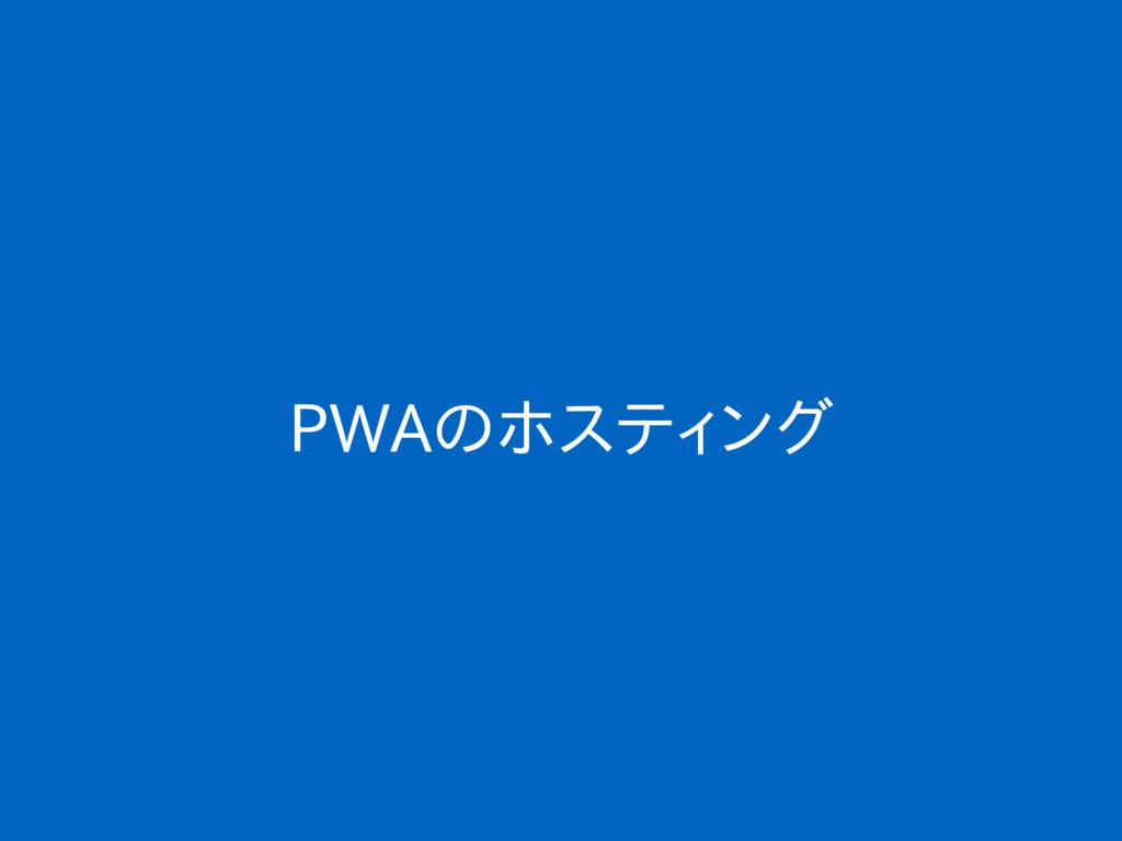 PWAのホスティング