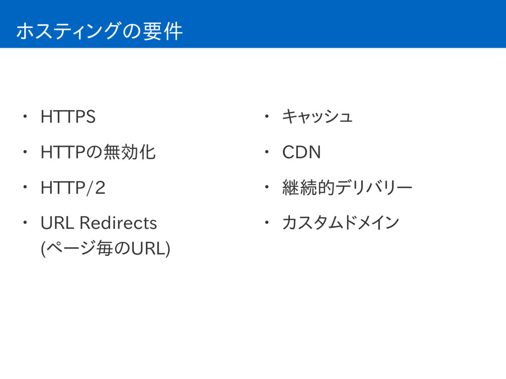 ホスティングの要件 • HTTPS • HTTPの無効化 • HTTP/2 • URL Red...