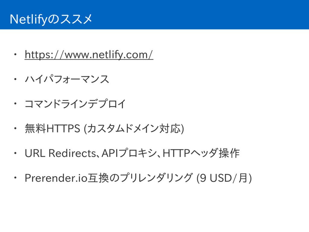 Netlifyのススメ • https://www.netlify.com/ • ハイパフォー...