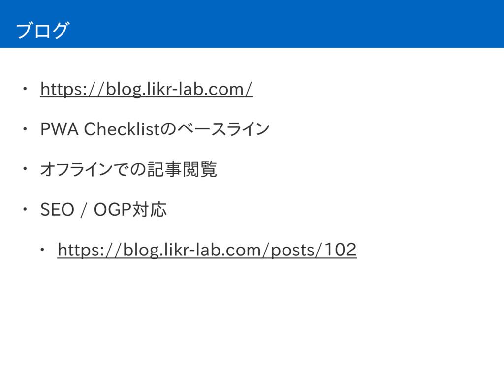 ブログ • https://blog.likr-lab.com/ • PWA Checklis...