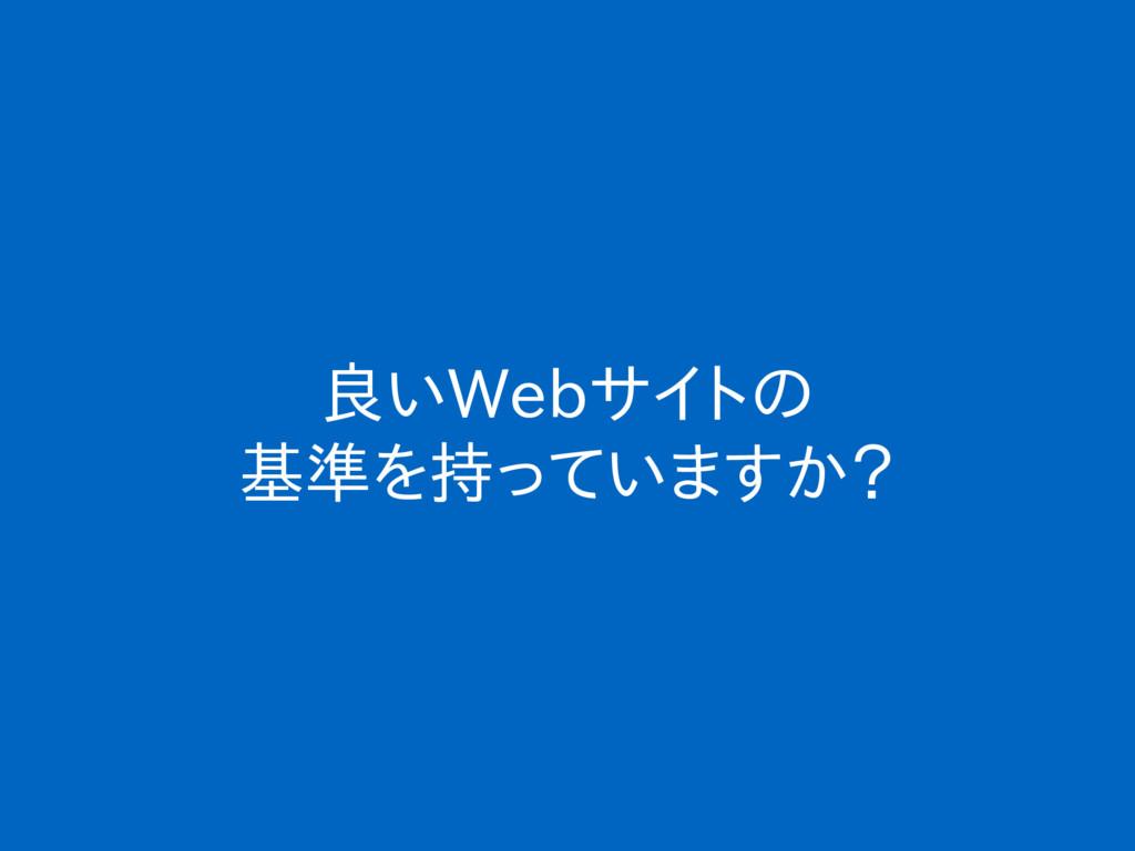 良いWebサイトの 基準を持っていますか?