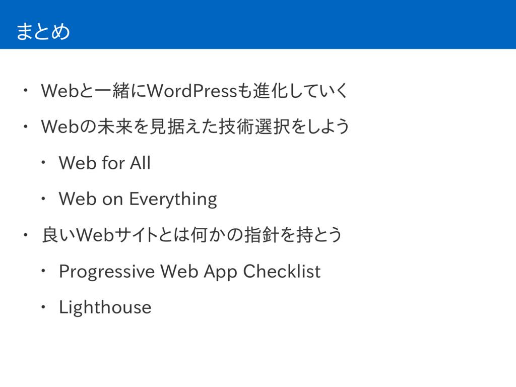 まとめ • Webと一緒にWordPressも進化していく • Webの未来を見据えた技術選択...