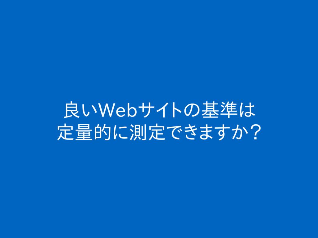 良いWebサイトの基準は 定量的に測定できますか?