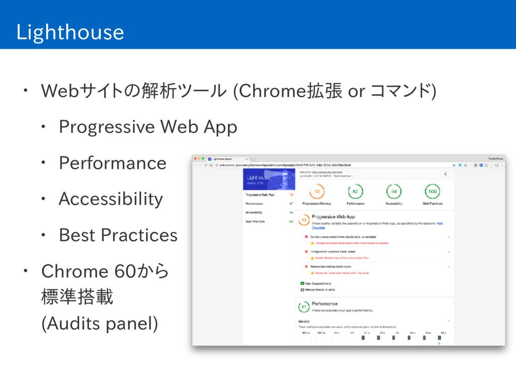 • Webサイトの解析ツール (Chrome拡張 or コマンド) • Progressive...