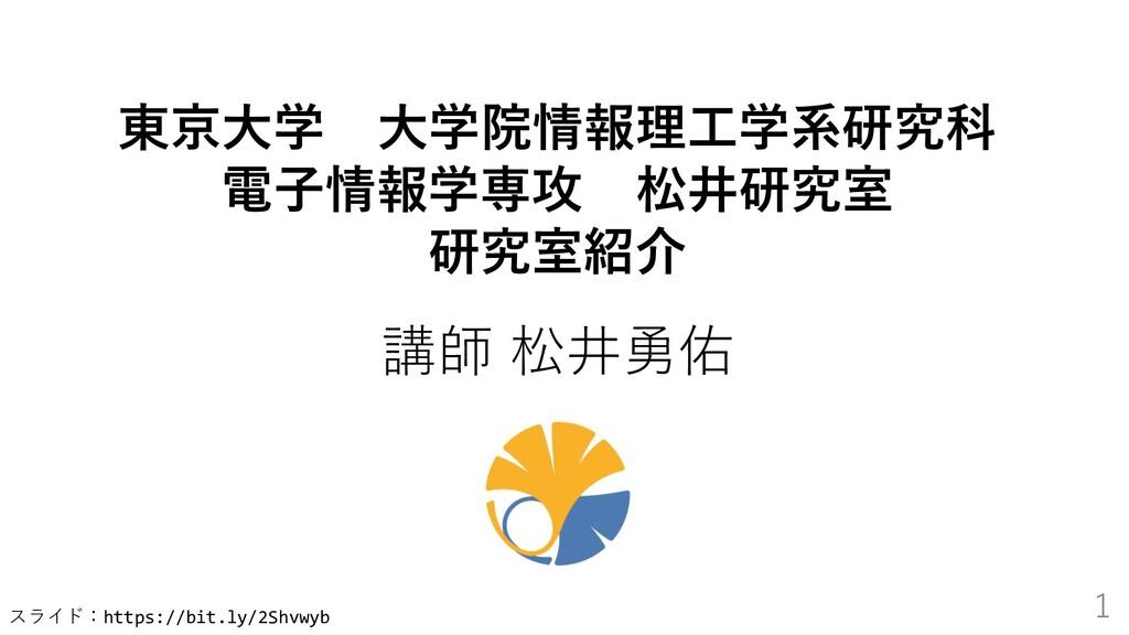 スライド:https://bit.ly/2Shvwyb 東京大学 大学院情報理工学系研究科 電...