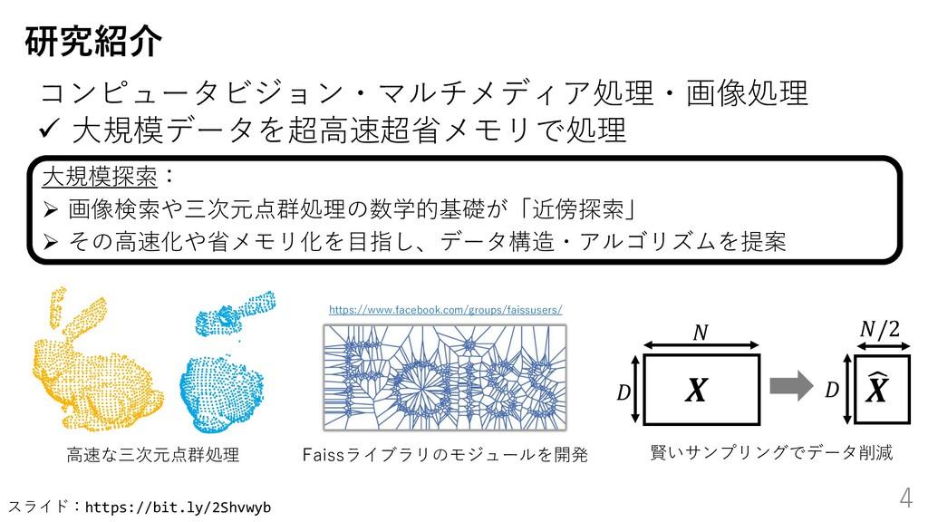 スライド:https://bit.ly/2Shvwyb 4 研究紹介 大規模探索: ➢ 画像検...