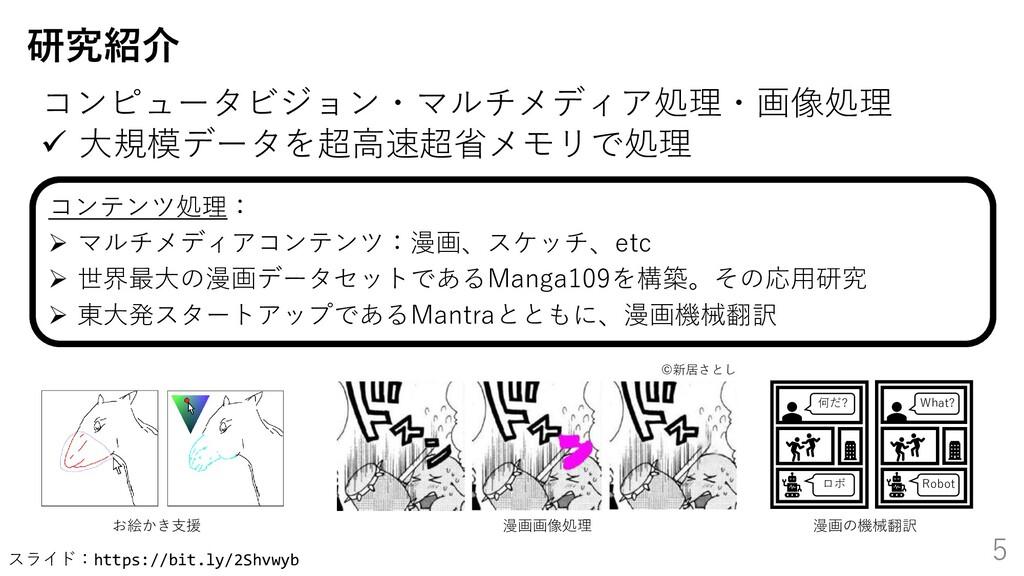 スライド:https://bit.ly/2Shvwyb 5 研究紹介 お絵かき支援 漫画画像処...