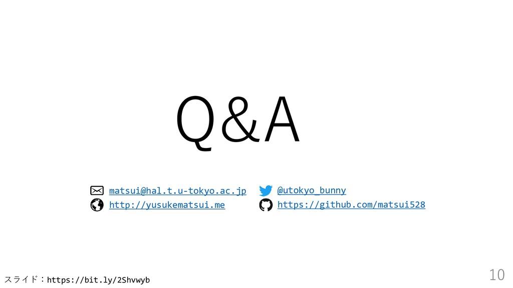 スライド:https://bit.ly/2Shvwyb 10 Q&A @utokyo_bunn...