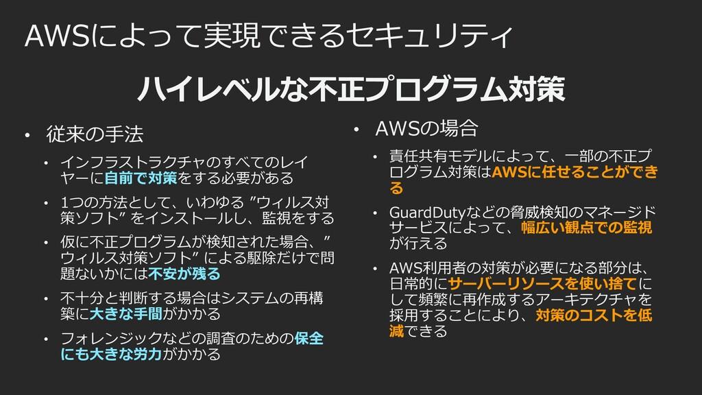 AWSによって実現できるセキュリティ • 従来の⼿法 • インフラストラクチャのすべてのレイ ...