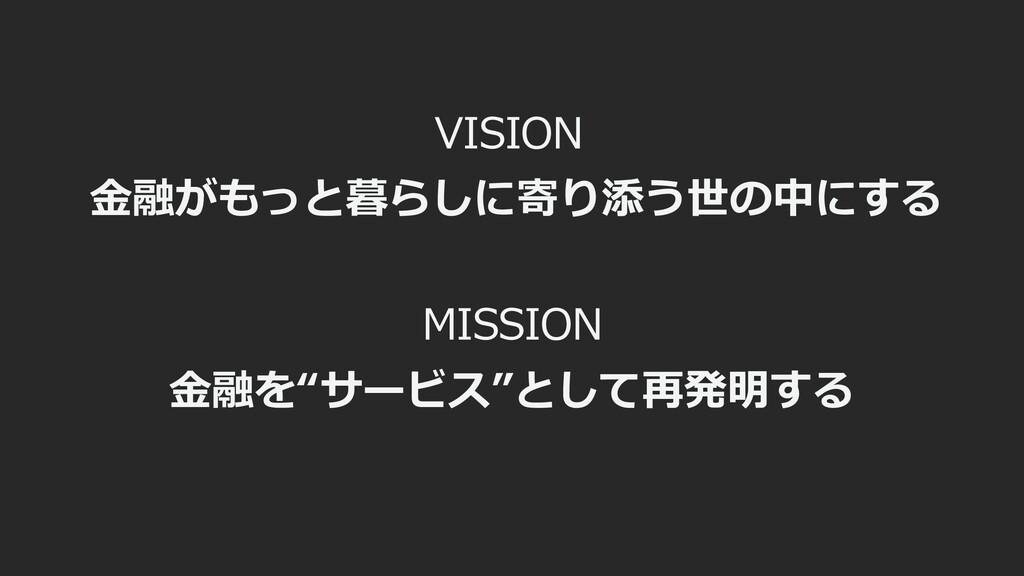 """VISION ⾦融がもっと暮らしに寄り添う世の中にする ⾦融を""""サービス""""として再発明する M..."""