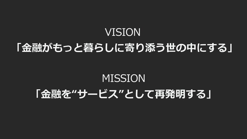 """VISION 「⾦融がもっと暮らしに寄り添う世の中にする」 「⾦融を""""サービス""""として再発明す..."""