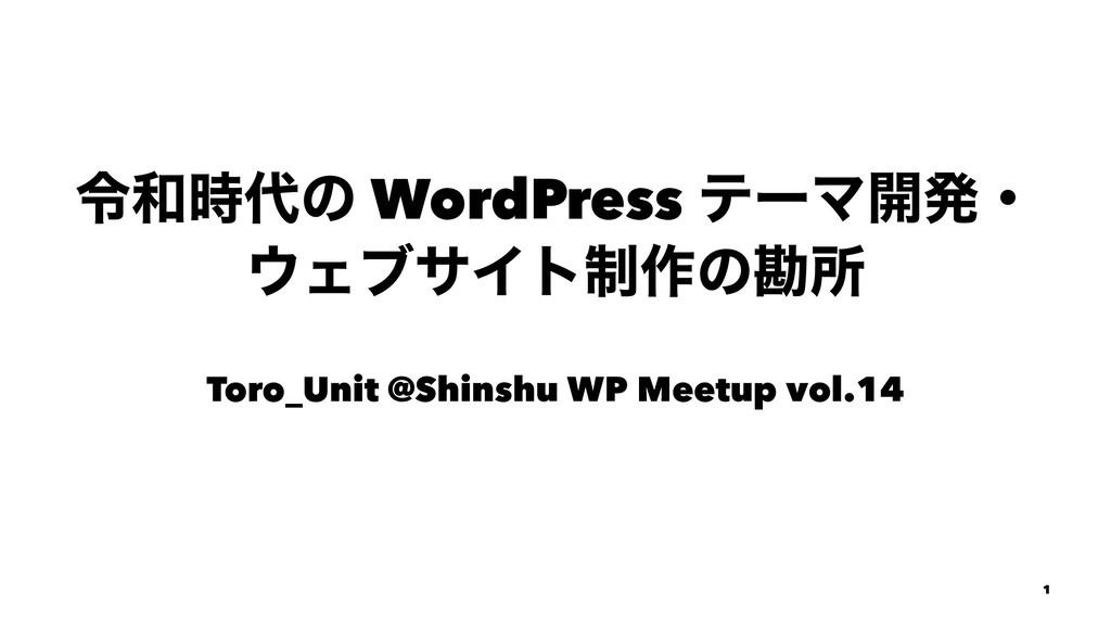 ྩͷ WordPress ςʔϚ։ൃɾ ΣϒαΠτ੍࡞ͷצॴ Toro_Unit @S...