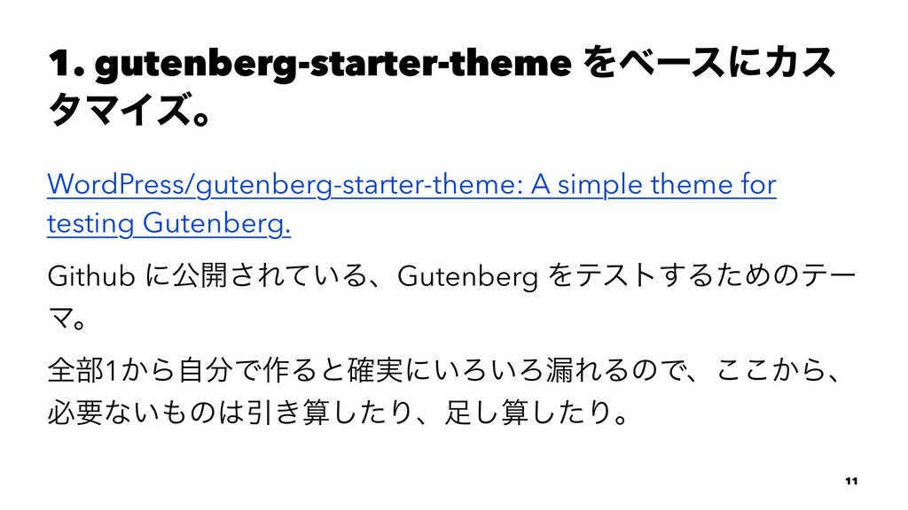 1. gutenberg-starter-theme ΛϕʔεʹΧε λϚΠζɻ WordPr...