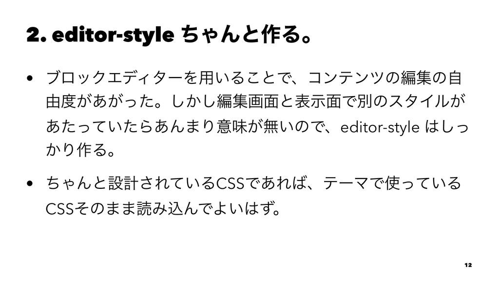 2. editor-style ͪΌΜͱ࡞Δɻ • ϒϩοΫΤσΟλʔΛ༻͍Δ͜ͱͰɺίϯςϯ...