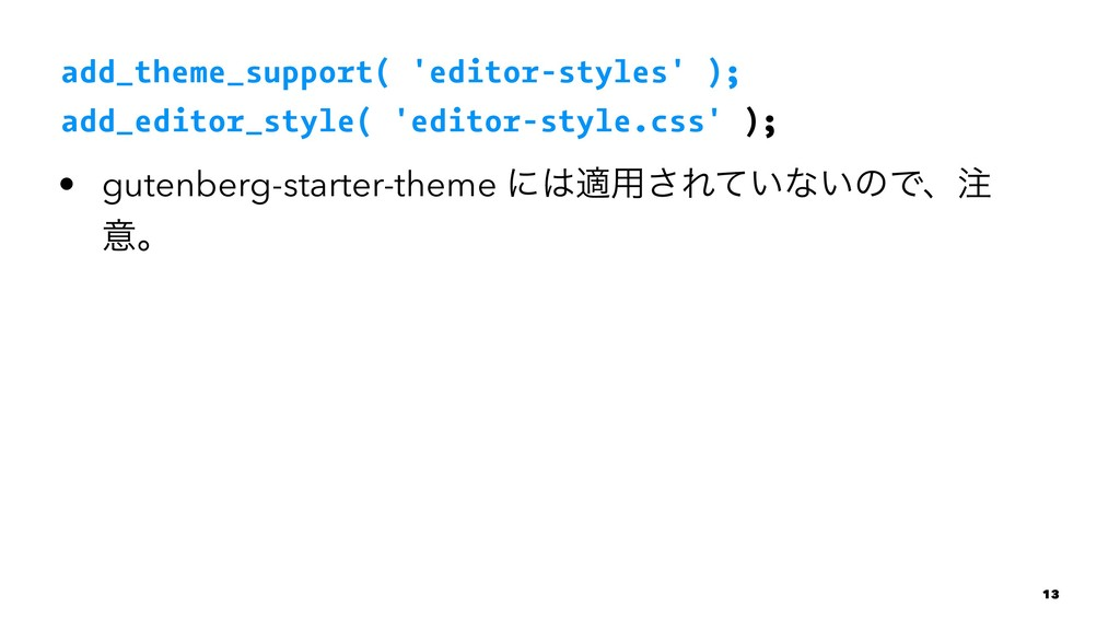 add_theme_support( 'editor-styles' ); add_edito...