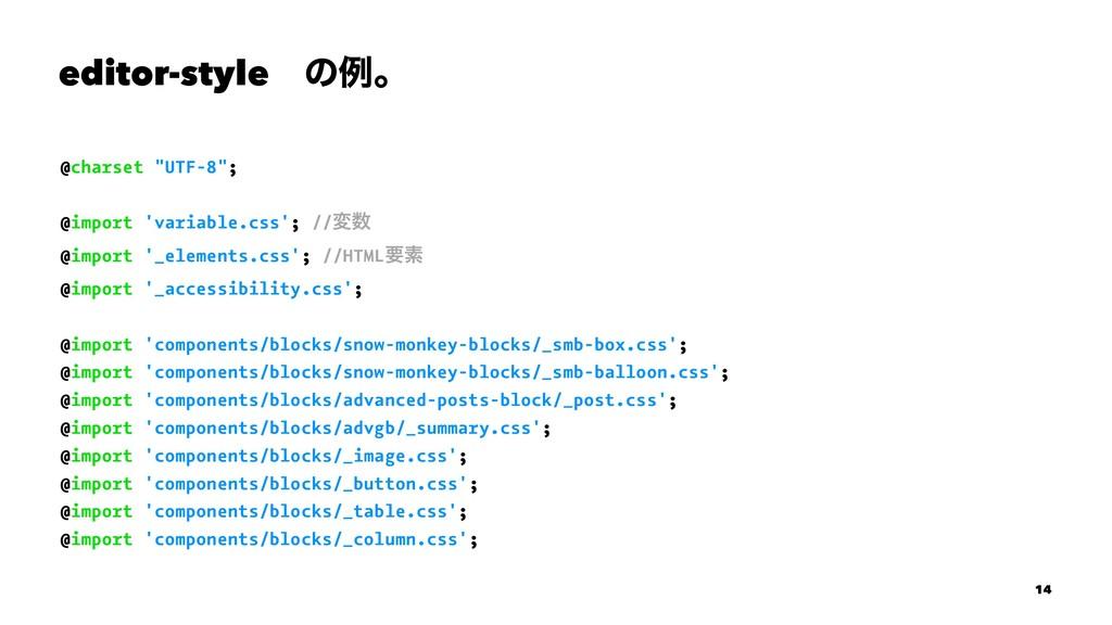 "editor-styleɹͷྫɻ @charset ""UTF-8""; @import 'var..."