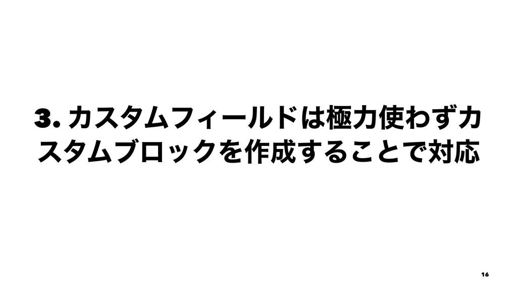 3. ΧελϜϑΟʔϧυۃྗΘͣΧ ελϜϒϩοΫΛ࡞͢Δ͜ͱͰରԠ 16