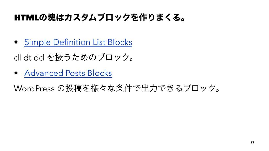 HTMLͷմΧελϜϒϩοΫΛ࡞Γ·͘Δɻ • Simple Definition List ...
