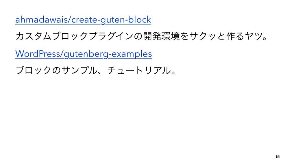 ahmadawais/create-guten-block ΧελϜϒϩοΫϓϥάΠϯͷ։ൃ...