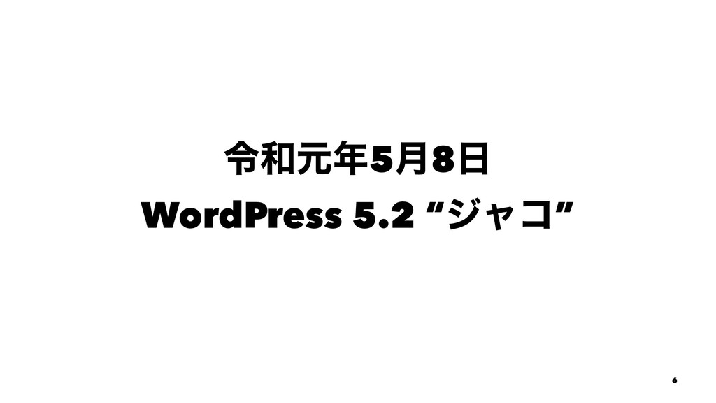 "ྩ࿨ݩ೥5݄8೔ WordPress 5.2 ""δϟί"" 6"