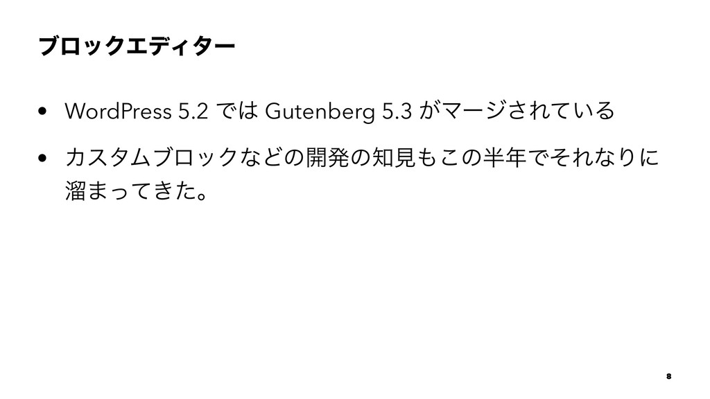 ϒϩοΫΤσΟλʔ • WordPress 5.2 Ͱ Gutenberg 5.3 ͕Ϛʔδ...